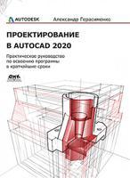 Проектирование в AutoCAD 2020
