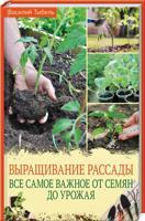 Выращивание рассады. Все самое важное от семян до урожая