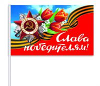 "Флаг ""9 Мая. Слава победителям!"", 36x20x12 см"