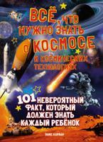 Всё, что нужно знать о космосе и космических технологиях