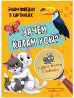 Зачем котам усы?