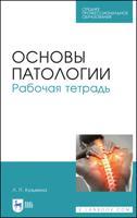 Основы патологии. Рабочая тетрадь. Учебное пособие для СПО