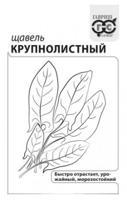 """Семена. Щавель """"Крупнолистный"""" (вес: 0,2 г)"""