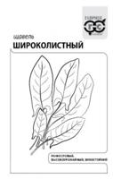 "Семена. Салат ""Новогодний"" (вес: 0,5 г)"