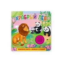 """Звуковая книга для малышей """"Храбрый лев"""""""