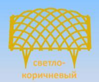 """Забор декоративный """"Диадема"""", светло-коричневый"""