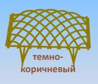 """Забор декоративный """"Диадема"""", темно-коричневый"""