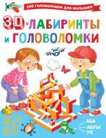 3D-лабиринты и головоломки