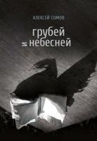 Грубей и небесней: стихотворения, эссе