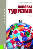Основы туризма. Учебник