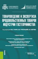 Товароведение и экспертиза продовольственных товаров индустрии гостеприимства. Учебник