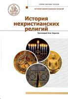 История нехристианских религий