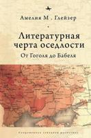 Литературная черта оседлости. От Гоголя до Бабеля