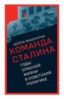Команда Сталина: годы опасной жизни в советской политике