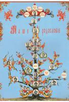 Наше родословие. Родословное дерево царей дома Романовых