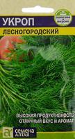 """Семена """"Укроп. Лесногородский"""", 2 г"""