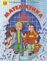 Математика. 6 класс. Комплект в 3-х частях. Учебник. ФГОС (количество томов: 3)