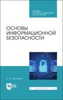 Основы информационной безопасности. Учебник для СПО