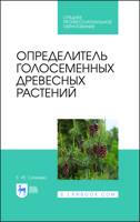 Определитель голосеменных древесных растений. Учебное пособие для СПО