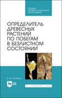 Определитель древесных растений по побегам в безлистном состоянии. Учебное пособие для СПО