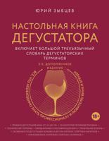 Настольная книга дегустатора. Все, что необходимо знать как профессионалу, так и любителю вина и бренди. Издание 3-е, дополненное