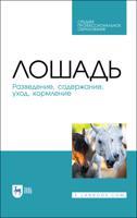 Лошадь. Разведение, содержание, уход, кормление. Учебное пособие для СПО