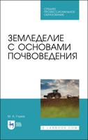 Земледелие с основами почвоведения. Учебное пособие для СПО