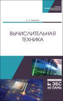Вычислительная техника. Учебное пособие для СПО