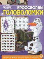 Холодное сердце 2 № КиГ 2104. Кроссворды и головоломки