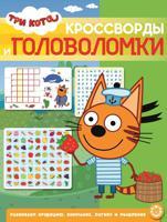 Три Кота № КиГ 2103. Кроссворды и головоломки
