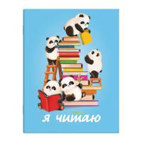 """Читательский дневник """"Умные панды"""", A5+, 32 листа"""