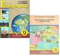 География. 9 класс. Учебник с приложением (для обучающихся с интеллектуальными нарушениями). ФГОС ОВЗ (на обложке знак ФП 2019)
