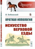 Краткая иппология. Искусство верховой езды. Выпуск №43