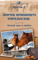 Заметки начинающего коневладельца. Личный опыт и ошибки