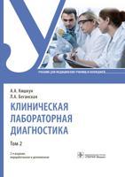 Клиническая лабораторная диагностика. Том 2