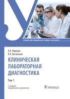 Клиническая лабораторная диагностика. Том 1