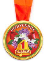 """Медаль закатная """"Выпускник 1 класса"""", 78 мм"""