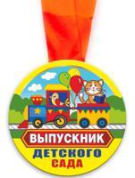 """Медаль закатная """"Выпускник детского сада"""", 78 мм"""