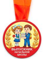 """Медаль закатная """"Выпускник начальной школы"""", 78 мм"""