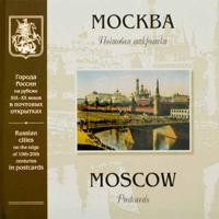 Москва на рубеже XIX-XX веков. Почтовая марка, альбом