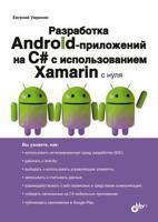 Разработка Android-приложений на C# с испольхованием Xamarin с нуля