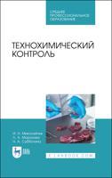 Технохимический контроль. Учебник для СПО