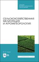 Сельскохозяйственная мелиорация и агрометеорология. Учебное пособие для СПО
