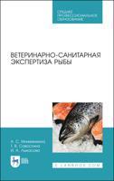 Ветеринарно-санитарная экспертиза рыбы. Учебное пособие для СПО