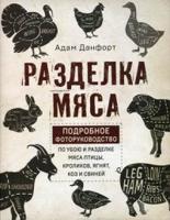Разделка мяса. Подробное фоторуководство по убою и разделке мяса птицы, кроликов, ягнят, коз и свиней (книга в суперобложке)