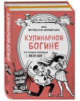 Кулинарной богине (комплект из 2 книг) (количество томов: 2)