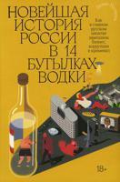 Новейшая история России в 14 бутылках водки. Как в главном русском напитке замешаны бизнес, коррупция и криминал