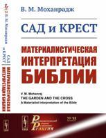 Сад и крест. Материалистическая интерпретация Библии
