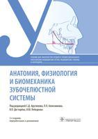 Анатомия, физиология и биомеханика зубочелюстной системы