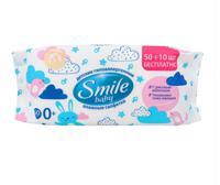 Салфетки влажные для чувствительной кожи с рисовым молочком Smile, с клапаном, 60 штук